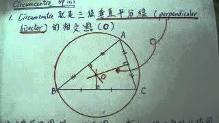 hkdse數學maths三角形的內心in-centre外心circumcentre重心centroid垂心orthocentre