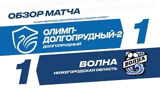 Обзор матча 10-го тура Олимп-ФНЛ    «Олимп-Долгопрудный-2» - «Волна»