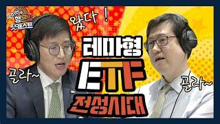 왔다! 테마형 ETF 투자 전성시대!ㅣ?쏘핫? ETF …