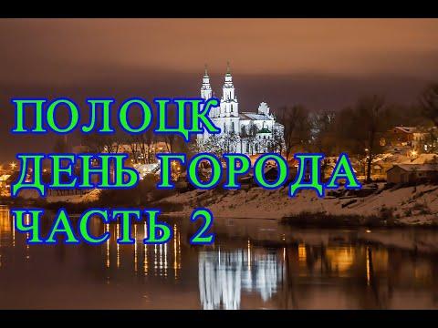 Полоцк день города. Шествие. 6 июня. 2 часть. Holiday Day Of The City Of Polotsk