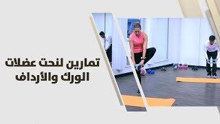 روان عبد الهادي - تمارين لنحت عضلات الورك والأرداف