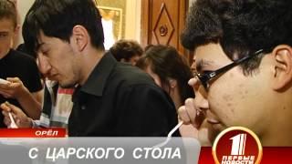 """Эпицентр традиционной русской кухни. """"Царский стол""""."""
