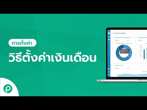 วิธีตั้งค่าเงินเดือน - FlowPayroll โปรแกรมเงินเดือน ออนไลน์