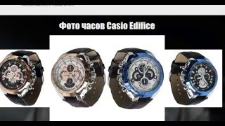 Купить мужские наручные часы Casio Edifice(По поводу заказа часов, пожалуйста, перейдите на наш сайт по адресу: часы-мужские.рф/edifice Стильные Чaсы Casio..., 2015-12-13T20:24:18.000Z)