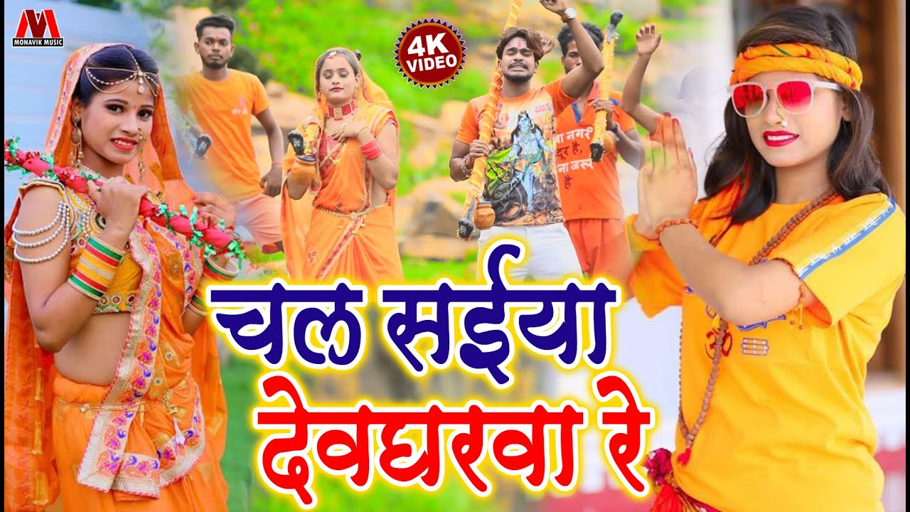 Bol Bam New Video Song -चल सईया देवघरवा रे - Chala Saiya Devgarwa Re Niraj Samrat Bol Bam Video 2020