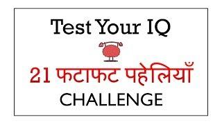 क्या आप ये पहेली Challenge पूरा कर पायेगे? | Logical Baniya