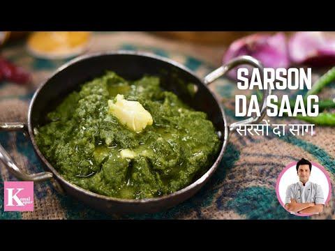 Sarson da Saag Recipe | मेरे घर की रेसिपी की स्पेशल सरसों का साग की रेसिपी पंजाबी | Chef Kunal Kapur