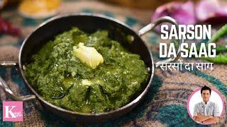 Sarson Ka Saag सरसों का साग पंजाबी | Kunal Kapur Punjabi Recipes | Mustard Leaf Mash | Winter Recipe