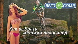 Как выбрать женский велосипед?(Каким должен быть женский велосипед? И сколько он должен стоить? Ответы в нашем новом видео! http://www.velosklad.ru/..., 2014-02-27T08:27:40.000Z)
