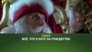 «Все, что я хочу на Рождество» на Paramount Channel