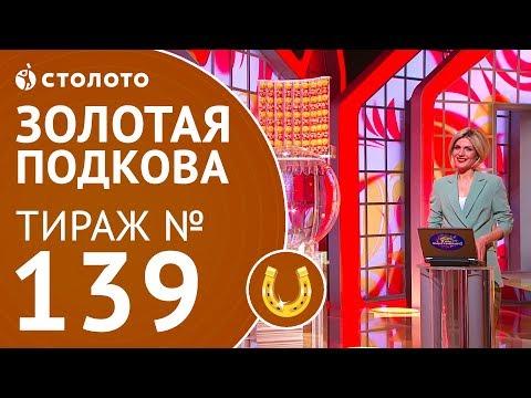 Столото представляет | Золотая подкова тираж №139 от 29.04.18