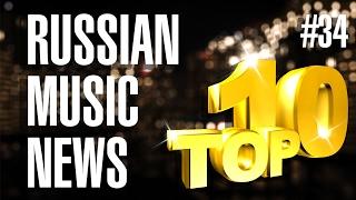 #34 10 НОВЫХ ПЕСЕН 2017 - Горячие музыкальные новинки недели