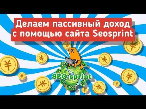💴 Как заработать на Seosprint быстро и без вложений   Заработок в интернете 2020