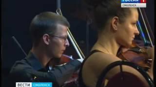 Смоляне услышали рок-хиты в оркестровой обработке