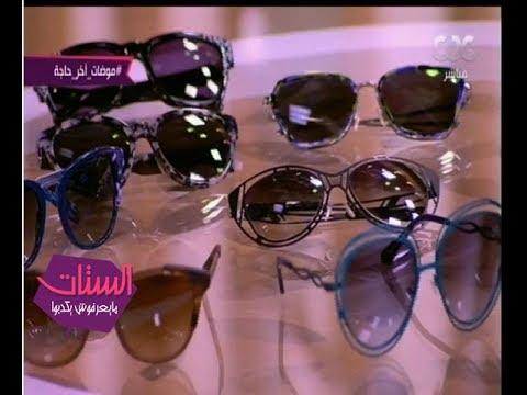 502b326d6 الستات مايعرفوش يكدبوا | تعرف على الفرق بين النظارات الاصلية والنظارات  الغير اصلية مع ياسمين سعود