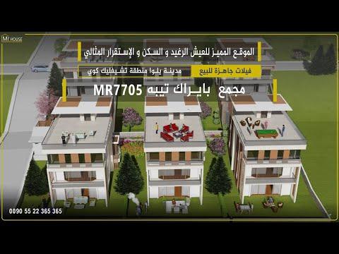 فيلات للبيع في يلوا تركيا مجمع بايراك تيبه - الرمز العقاري MR7705