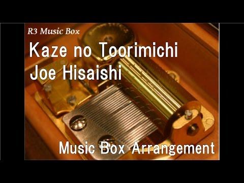Kaze no Toorimichi/Joe Hisaishi [Music Box] (Anime Film