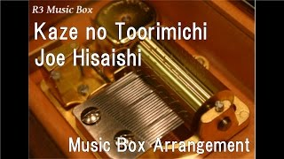 "Kaze no Toorimichi/Joe Hisaishi [Music Box] (Anime Film ""My Neighbor Totoro"" Insert Song)"