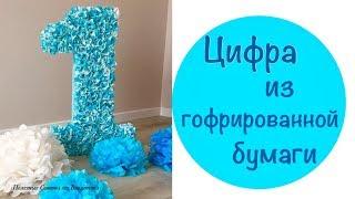 цифра из Гофрированной Бумаги на День Рождения!