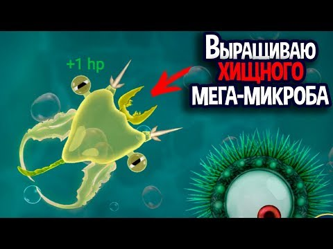 Он пожирает всех ! ( World Of Microbes )