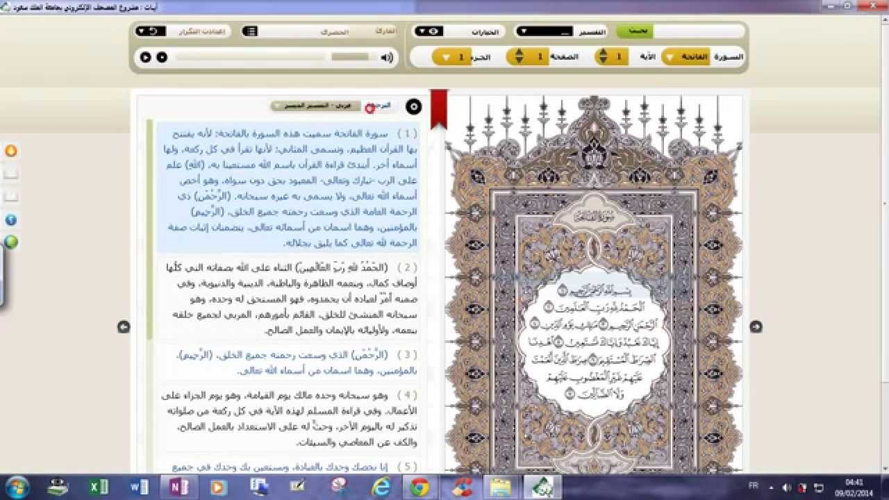 تحميل صوت القرآن الكريم