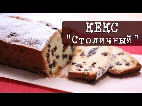Рецепт: Кекс Столичный по ГОСТу | Кухня Дель Норте