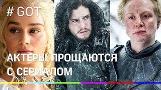 Актеры Игры престолов прощаются с сериалом