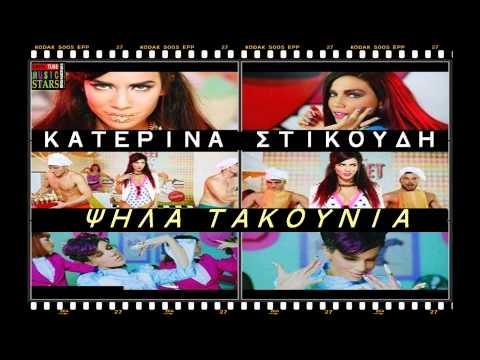 PSILA TAKOUNIA ~ KATERINA STIKOUDI | NEW SINGLE 2013