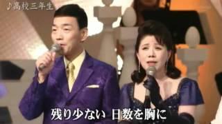 高校三年生 森昌子・五月みどり・千昌夫・渥美二郎・牧村三枝子.