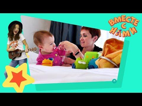 Играй вместе с нами - Колыбельная песенка для куклы Эмили