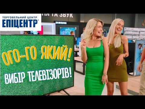 Купити телевізор в Епіцентрі | Ого-го який вибір!