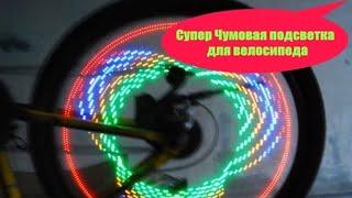 Супер Чумовая подсветка для велосипеда! Посылка с Алиекспресс! Super Freaky light for bike!(Хотите себе такую же, так заказывайте здесь: https://goo.gl/H4OYNL ---------------------------------------------------------------------------------------Наж..., 2016-10-13T13:49:46.000Z)