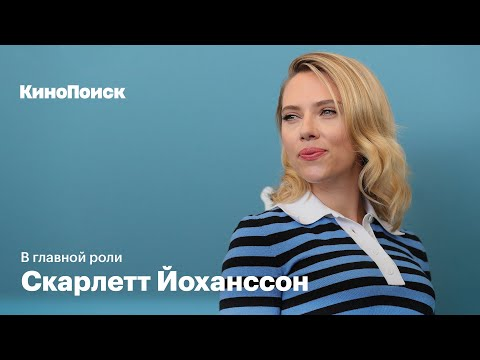 Почему Скарлетт Йоханссон — главная актриса десятилетия