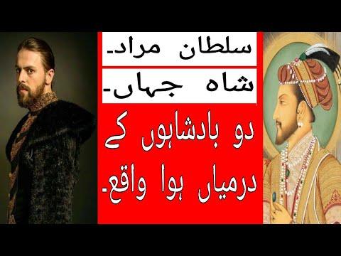 Sultan Murad aur Shahjahan ka aik waqia