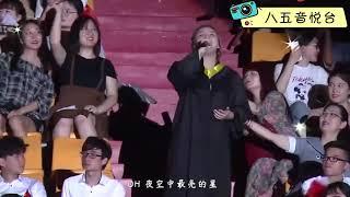 把毕业典礼开成了演唱会,几首经典热歌下来,观众被感动的热泪盈眶