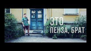 Сергей Андреев - Это Пенза, брат / Childish Gambino