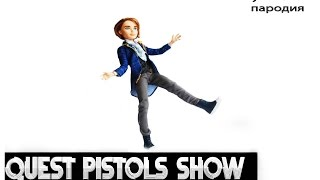 Quest Pistols Show - Непохожие/stop motion/Ever After High/Кукольная пародия