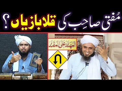 "Reply to Mufti Tariq Masood Sb. on his "" U-Turn "" on Al-Mohannad ! (By Engineer Muhammad Ali Mirza)"