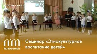 Семинар «Этнокультурное воспитание детей»