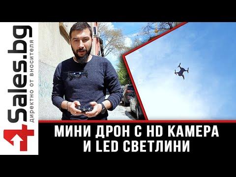 Мини дрон с HD камера, LED светлини и 4K резолюция DRON LS-MIN 15