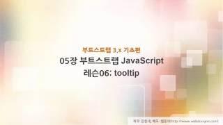 #33 부트스트랩 기초 강의, 05장 부트스트랩 javascript, 06 레슨06 tooltip