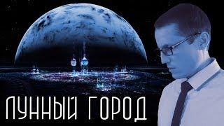 ЛУННЫЙ ГОРОД [Новости науки и технологий]