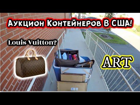 Аукцион Контейнеров В США! Нашли Louis Vuitton, Живопись на Холсте, ДЕНЬГИ! Сорвали Банк или.....