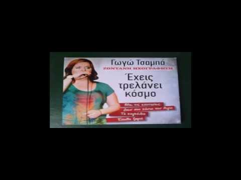 Γωγώ Τσαμπά - Έχεις Τρελάνει Κόσμο (FULL LIVE CD)