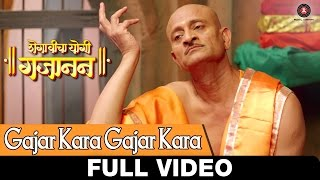 Gajar Kara Gajar Kara | Shegavicha Yogi Gajanan | Milind Gunaji & Mukund Wasule