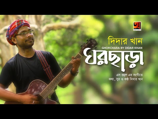 Ghor Chara | by Didar Khan | New Bangla Song 2019 | Official Music Video | ☢ EXCLUSIVE ☢