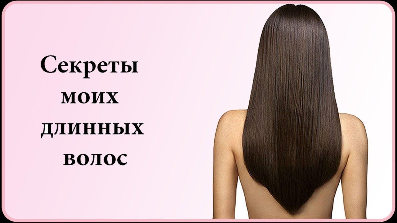 Как вырасти волосы в домашних условиях