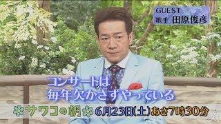 土曜あさ7時30分 『サワコの朝』6月23日のゲストは田原俊彦 ☆番組公式サ...