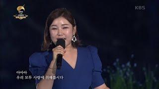 송가인 - 사랑에 빠져봅시다 [코리아온스테이지] 202…