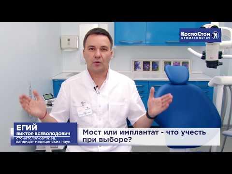 Мост или имплантат - что выбрать, отвечает врач Егий Виктор Всеволодович